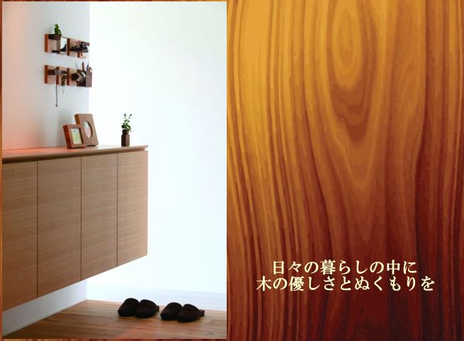 お部屋の為の木製品