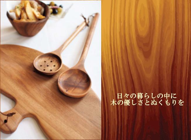 キッチン木製品